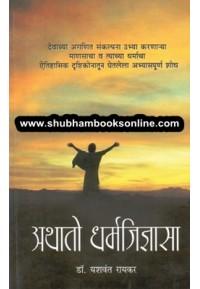 Athato Dharmajidnyasa - अथातो धर्मजिज्ञासा