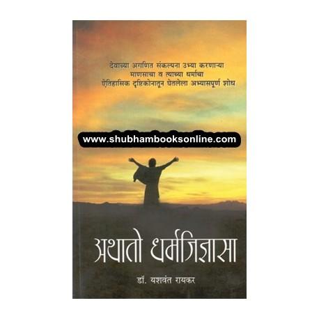 Athato Dharmajidnyasa