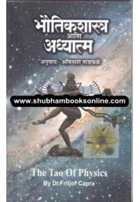 Bhautikshastra Ani Adhyatma