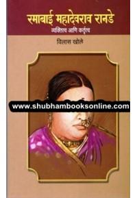 Ramabai Mahadevrao Ranade - रमाबाई