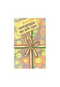 Swatantryasangram - Dnyat Aani Adnyat