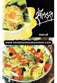 Salads (marathi)