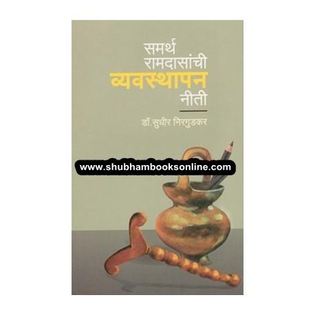 Samarth Ramdasanchi