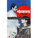 Sandhyachaya - संध्याछाया