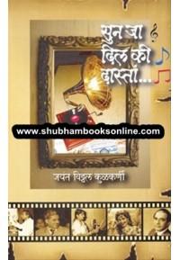 Sun Ja Dil Ki Dastan - सुन जा दिल की दास्तां