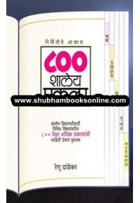 800 Shaleya Prakalpa - ८०० शालेय प्रकल्प
