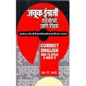 Achuk Ingraji Kase Bolave - अचूक इंग्रजी कसे बोलावे