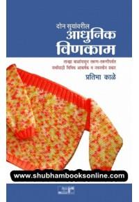 Aadhunik Vinkam - Don Suyavarche - आधुनिक विणकाम - दोन सुयांवरील