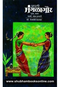 Aapali Mangalagaur - आपली मंगळागौर