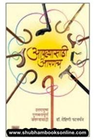 Aaplyasathi Aapanach