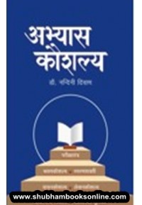 Abhyas Kaushalya