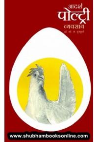 Adarsh Poultry Vyavasay - आदर्श पोल्ट्री व्यवसाय
