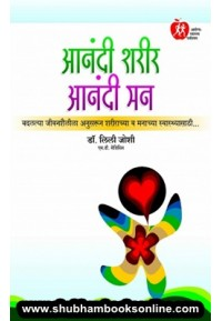 Anandi Sharir Anandi Mann