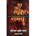 Jai Jai Raghuveer Samarth - जय जय रघुवीर समर्थ