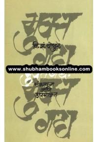 Muktgadya Sankalpana Ani Upyojan
