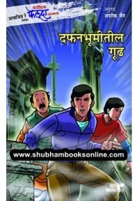 Dafanbhumitil Gudh
