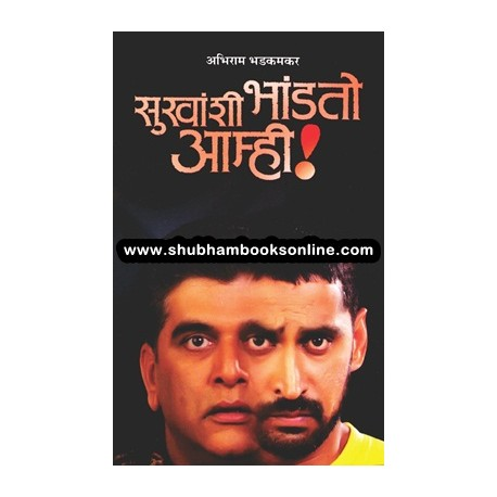 Sukhashi Bhandato Amhi