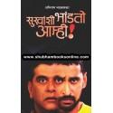 Sukhashi Bhandato Amhi - सुखांशी भांडतो आम्ही