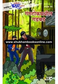 Gangtokmadhil Gadbad