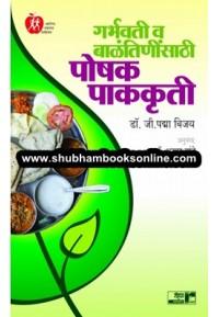 Garbhavati va Balantininsathi Poshak Pakakruti - गर्भवती व बाळंतिणींसाठी पोषक पाककृती