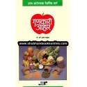 Gunakari Aahar - गुणकारी आहार