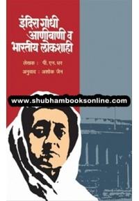Indira Gandhi, Aani Bani va Bharatiy-Lokshahi - इंदिरा गांधी आणीबाणी व भारतीय लोकशाही