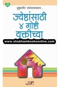 Jyeshthanthi Char Goshti Yuktichya - ज्येष्ठांसाठी ४ गोष्टी युक्तीच्या