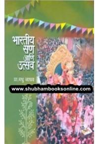 Bharatiya San Aani Ustav