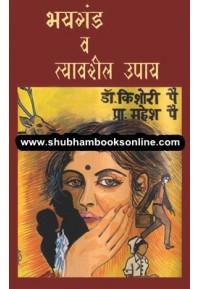 Bhayaganda Tumche Uttar Maze