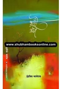 Bhumiche Mardav