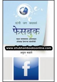 Facebook - फेसबुक