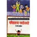 Ganitatil Gamati Jamati - गणितातल्या गमतीजमती