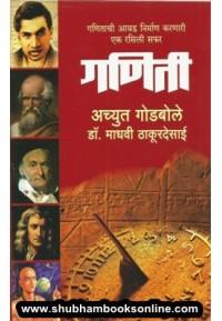 Ganiti - गणिती