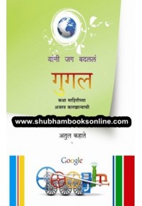 Google - गुगल