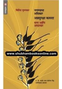 Jagnyacha Adhikar - Annasuraksha Kayada - Satya...