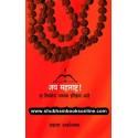 Jai Maharashtra - जय महाराष्ट्र