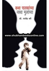 katha Palakancha Vatha Mulanche - कथा पालकांच्या, व्यथा मुलांच्या
