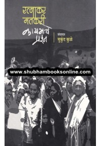 Kayamche Prashna - कायमचे प्रश्न