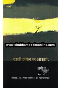 Khali Jamin Var Aakash - खाली जमीन वर आकाश