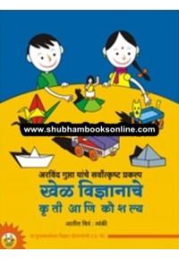 Khel Vidnynache : Kruti Aani Kaushalya - खेळ विज्ञानाचे कृती आणि कौशल्य