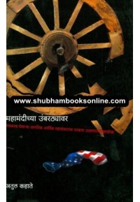 Mahamandichya Umbarthyawar - महामंदीच्या उंबरठ्यावर