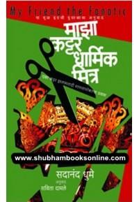 Majha Kattar Dharmik Mitra