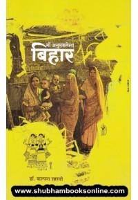 Mi Anubhavalela Bihar