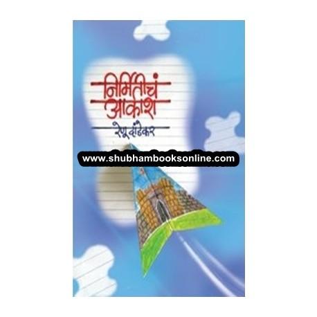 Nirmitiche Aakash