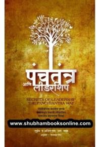 Panchtantra Aani Leadership - पंचतंत्र आणि लीडरशिप