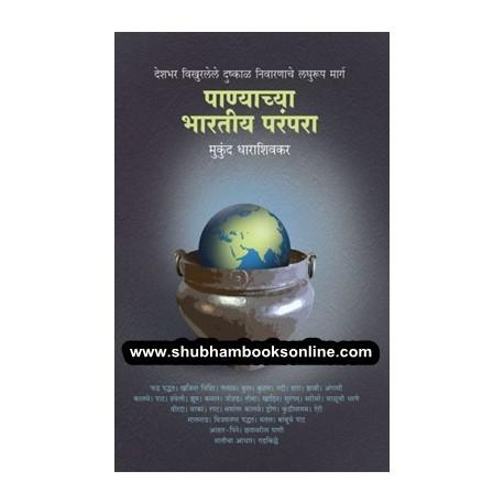 Panyachya Bharatiya Parampara
