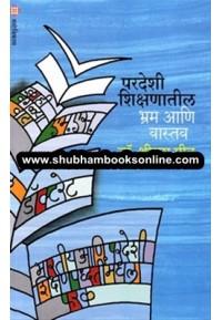 Pardeshi Shikshnatil Bhram aani Vastav - परदेशी शिक्षणातील भ्रम आणि वास्तव