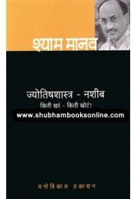 Jyotish shastra - Nasheeb - Kitti Khara kiti Khoto