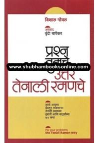 Prashna Tumache Uttar Tenali Ramanche - प्रश्न तुमचे उत्तर तेनालीरामाचे