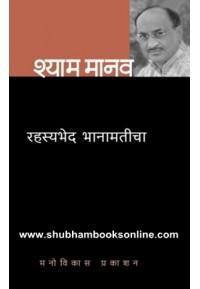 Rahasyabhed Bhanamaticha